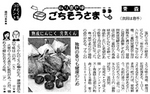 kuronin04-tokyosinbun-250.157p.jpg